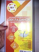 Обкладинка  Tascom  №250 регул+клейова (3шт) 150мкм
