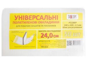 Обкладинка  Tascom  №240 (3шт) 200мкм