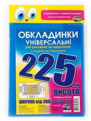 Обкладинка  №225 (компл 3шт)
