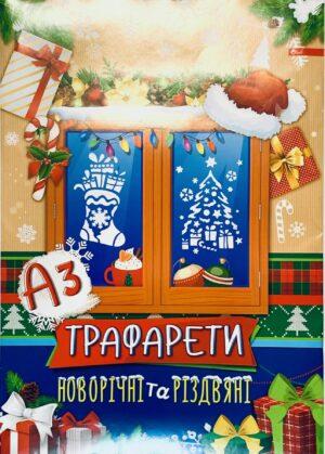 Трафарети новорічні А3 УП-221 Скат