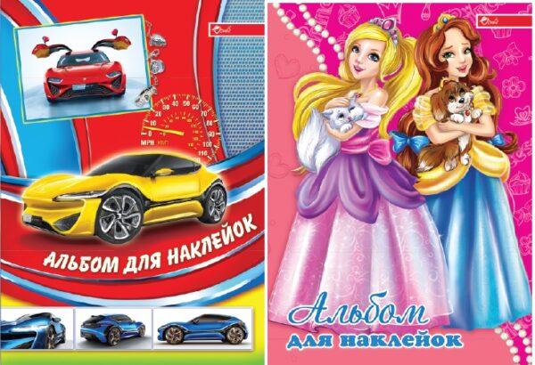 Альбом для наклейок СКАТ АН-1