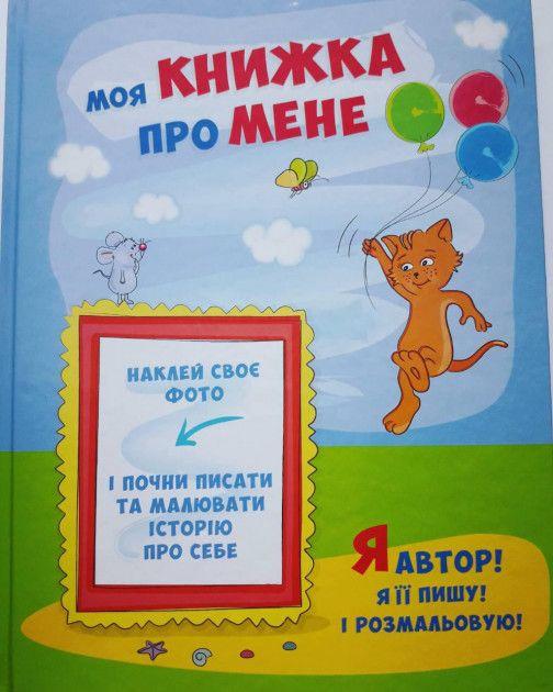 "Моя книжка ""Про мене"" 10041"
