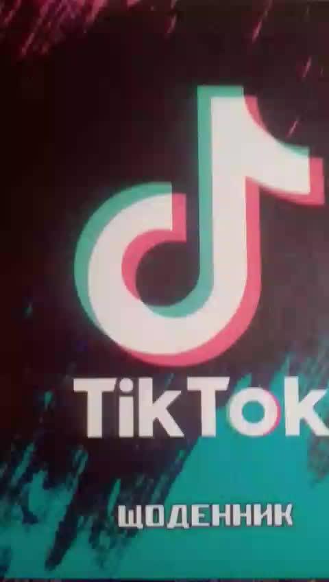 Щоденник Ковальчук TIK TOK  0012