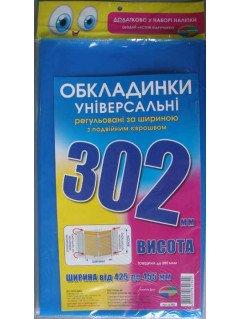 Обкладинка  №302(компл 3шт)