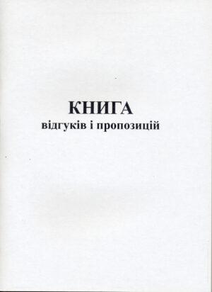 Книга відгуків і пропозицій А5