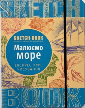 Блокнот А5 Скетчбук Малюємо море експрес-курс блакитна обкладинка