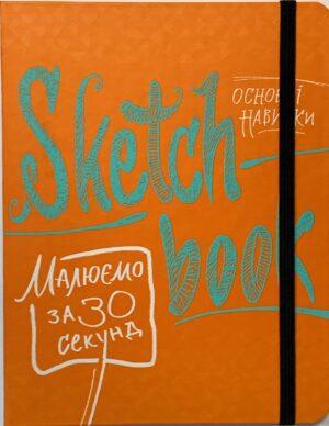 Блокнот А5 Скетчбук Малюємо за 30 секунд основні навички оранжева обкладинка