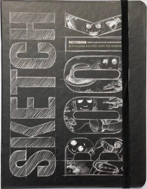 Блокнот А5 Скетчбук Візуальний експрес-курс чорна обкладинка