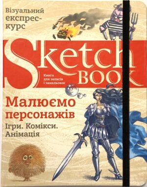 Блокнот А5 Скетчбук Малюємо персонажів. Ігри. Комікси. Анімація.