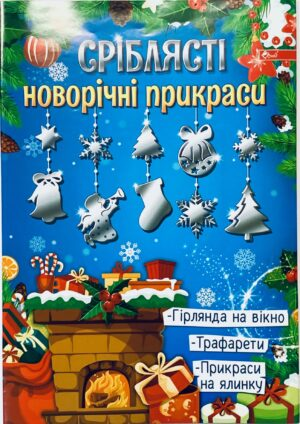 Трафарети новорічні УП-222 Скат новорічні прикраси