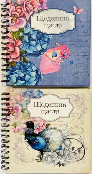 Астра щоденник щастя  серія  найкращий подарунок