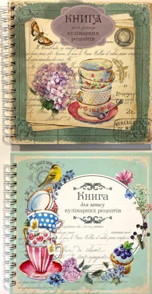 Астра книга кулінарних рецептів