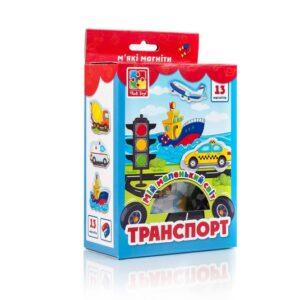 """Набір магнітів """"Мій маленький світ. Транспорт"""" VT3106-12 (укр)"""