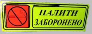 Табличка ламінована А4/2 Палити заборонено , аплікація