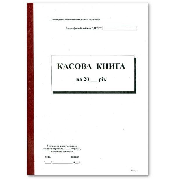 Касова книга КОРО  А4 з голограмою обліку розрахункових операцій