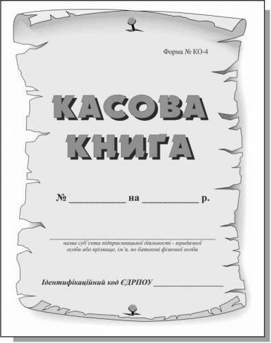 Касова книга А5 100арк. самокопір