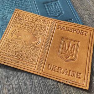 ШКІРА Бріск паспорт герб