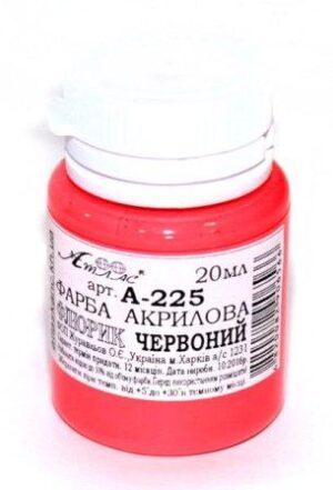 Фарба акрилова Атлас 20см3 А-225 (AS-1621)  червона  перламутр
