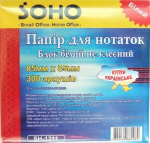 Блок паперу для нотаток білий 85*85мм 300арк Soho 1211