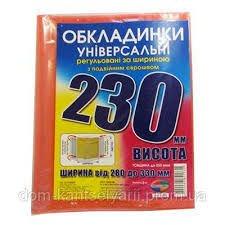 Обкладинка  №230 (компл 3шт)