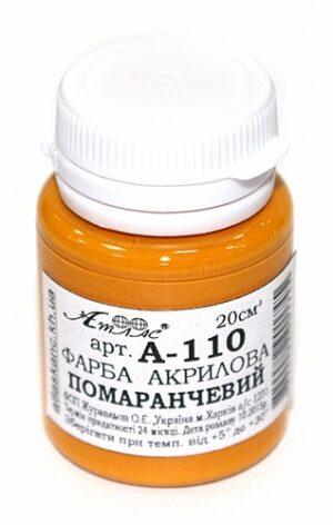 Фарба акрилова Атлас 20см3 А-110 (AS-1510)  помаранчева