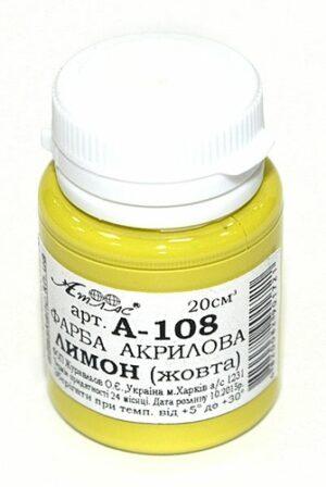 Фарба акрилова Атлас 20см3 А-108 (AS-1508)  лимонна жовта
