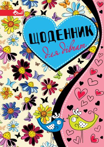 Щоденник для дівчат СКАТ УП-193 64арк В6
