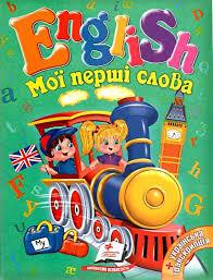Серія Готуємось до школи Пегас А5 Мої перші слова English