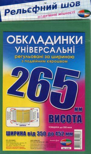 Обкладинка  №265 (компл 3шт)