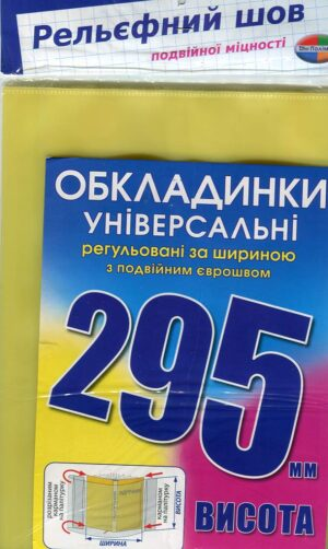 Обкладинка  №295 (компл 3шт)