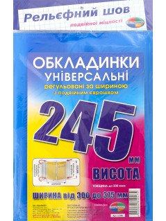 Обкладинка  №245 (компл 3шт)