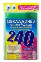 Обкладинка  №240 (компл 3шт)