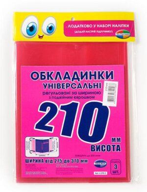 Обкладинка  №210 (компл 3шт)