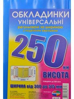 Обкладинка  №250 (компл 3шт)