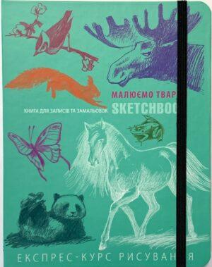 Блокнот А5 Скетчбук Малюємо тварин експрес-курс мятна обкладинка