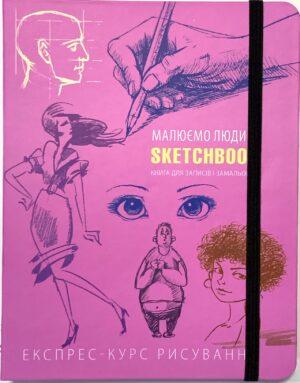 Блокнот А5 Скетчбук Малюємо людину експрес-курс рожева обкладинка