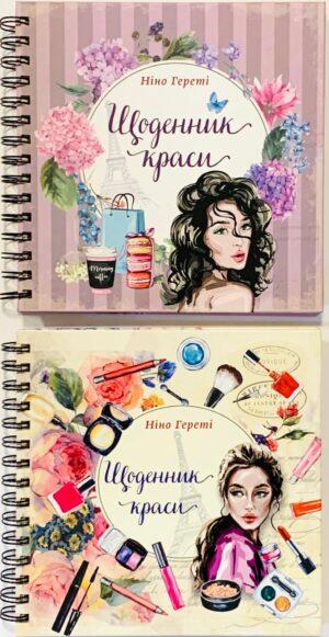 Астра щоденник краси серія найкращий подарунок