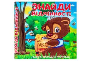 Книга-пазл мал 150*150 ВЕСЕЛКА