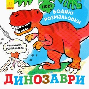 Альбом для творчості  малюємо водою динозаври 23*20  2002-A1
