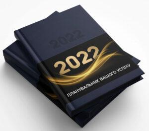 Блокнот Profiplan планер А5 датований 2022