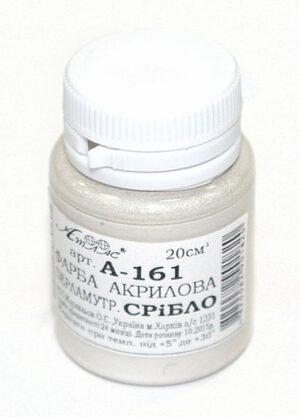 Фарба акрилова Атлас 20см3 А-161 (AS-1601)  срібна перламутрова