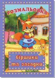 Книга розмальовок Руслан